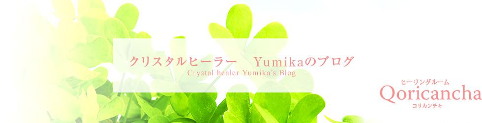 クリスタルヒーラーYumikaのブログ