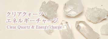 クリアクォーツ・エネルギーチャージ