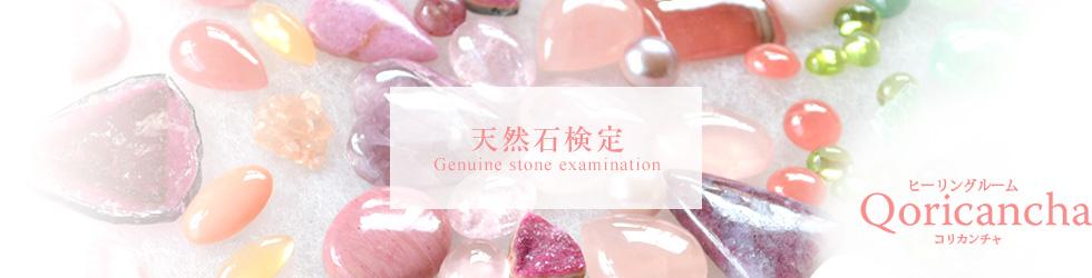天然石検定
