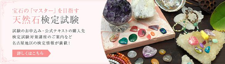 宝石の「マスター」を目指す天然石検定試験 詳しくはこちら